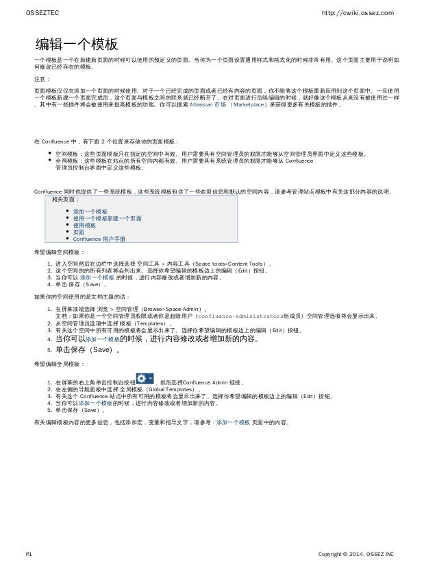 OSSEZTEC http://cwiki.ossez.com P1 Copyright © 2014, OSSEZ INC 1. 2. 3. 4. 1. 2. 3. 4. 5. 1. 2. 3. 4. 5. 编辑一个模板 一个模板是一个在新建...