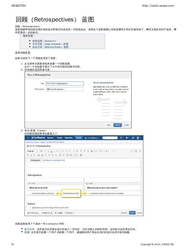OSSEZTEC http://cwiki.ossez.com P1 Copyright © 2014, OSSEZ INC 1. 2. 3. 回顾(Retrospectives) 蓝图 回顾(Retrospectives) 蓝图能够帮助你跟踪...