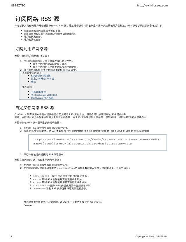 Confluence 订阅网络 rss 源