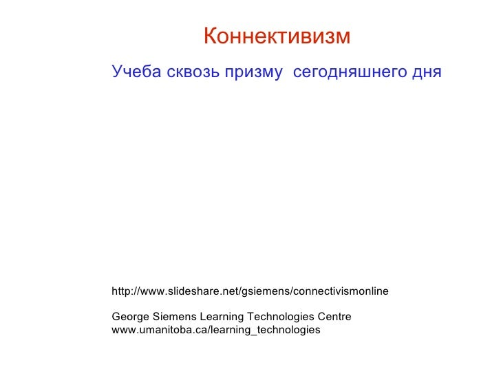 Connectivism - translation to Russian
