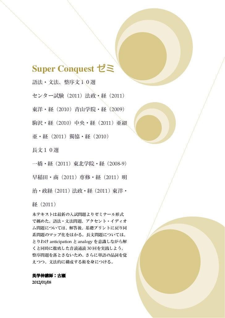 Conquest2012 1