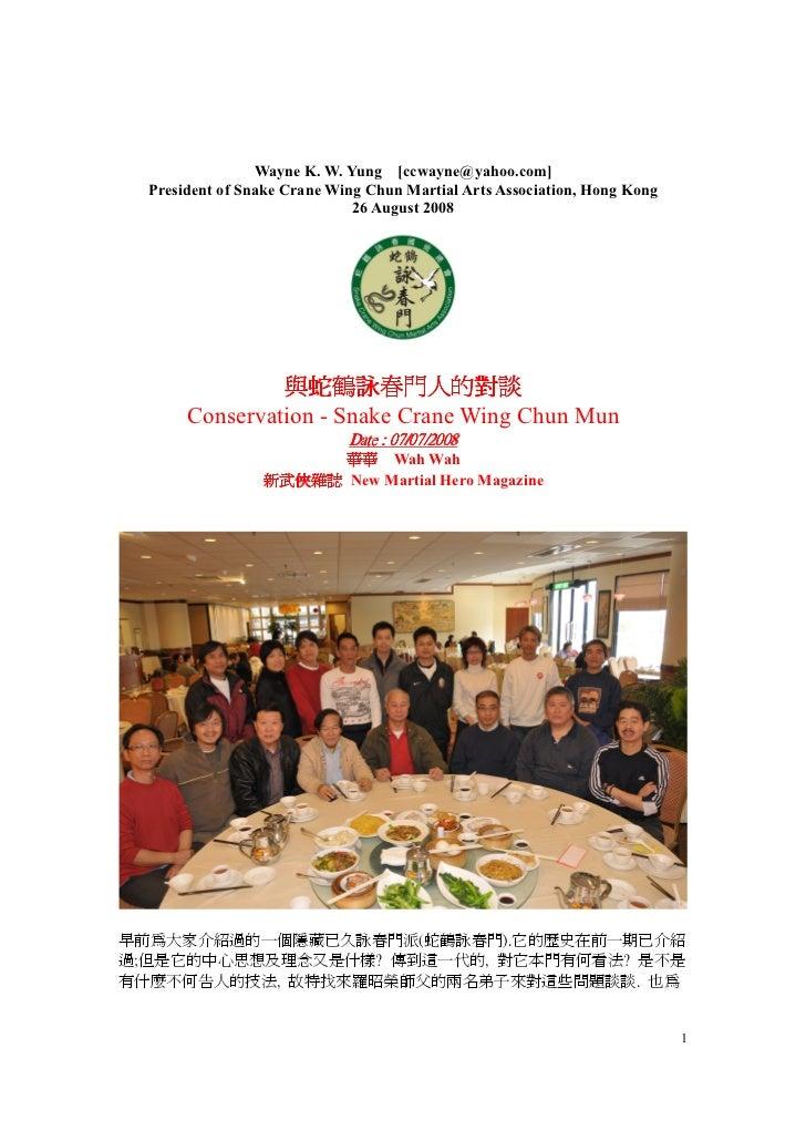 Wayne K. W. Yung [ccwayne@yahoo.com]  President of Snake Crane Wing Chun Martial Arts Association, Hong Kong              ...