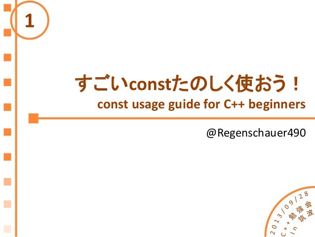 すごいconstたのしく使おう! const usage guide for C++ beginners @Regenschauer490 1