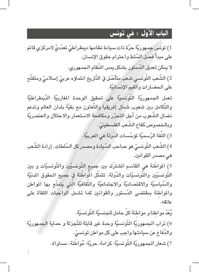 Projet de constitution Doustourna en langue arabe