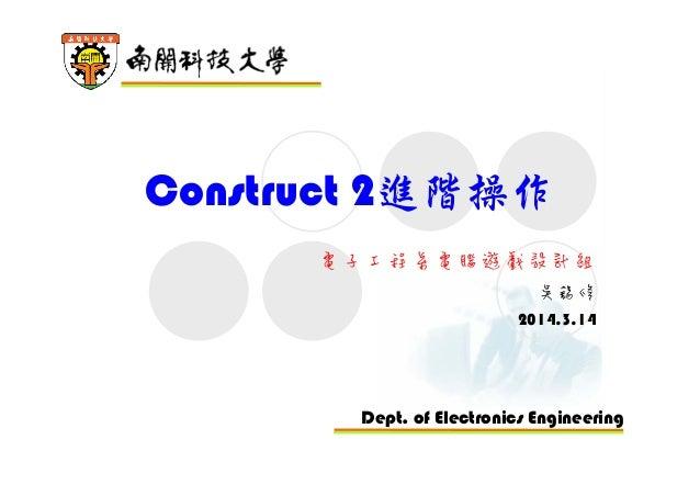 Construct 2進階操作