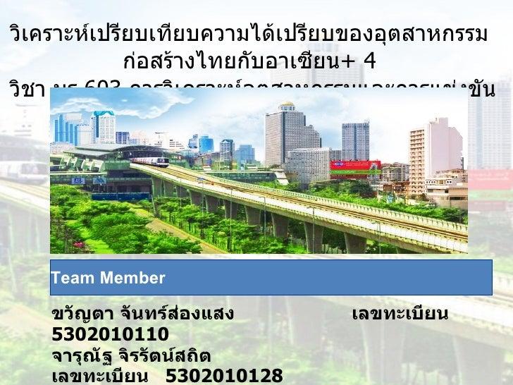 วิเคราะห์เปรียบเทียบความได้เปรียบของอุตสาหกรรมก่อสร้างไทยกับอาเซียน +   4   วิชา บร .603  การวิเคราะห์อุตสาหกรรมและการแข่ง...