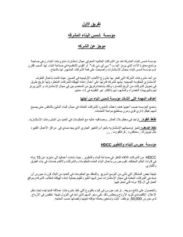 الفريق األول                                  مؤسسة شمس البناء المشرقه                                          موجز ...