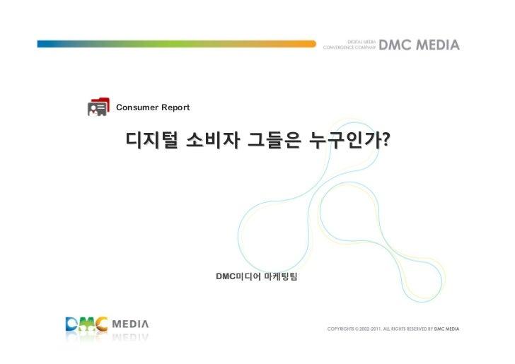 Consumer Report 디지털 소비자 그들은 누구인가?                  DMC미디어 마케팅팀                  DMC미디어