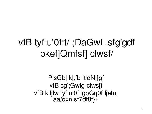 vfB tyf u0f:t/ ;DaGwL sfggdf      pkef]Qmfsf] clwsf/         PlsGb| k|;fb ltldN;]gf          vfB cg;Gwfg clws[t    vfB k|l...