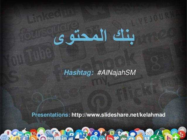 المحتوى بنك Hashtag: #AlNajahSM Presentations: http://www.slideshare.net/kelahmad