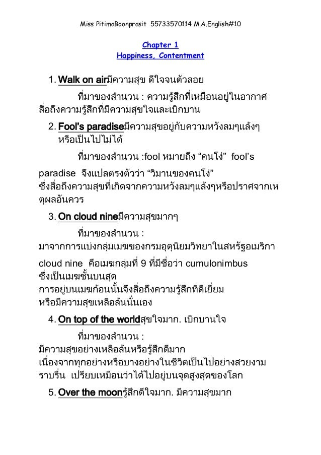 Miss PitimaBoonprasit 55733570114 M.A.English#10  Chapter 1 Happiness, Contentment  1. Walk on air : 2. Fool's paradise :f...