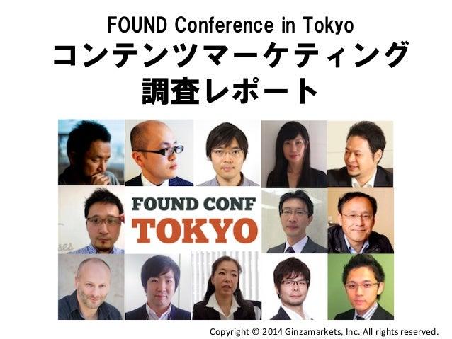 Content Marketing Survey Report Japan2014