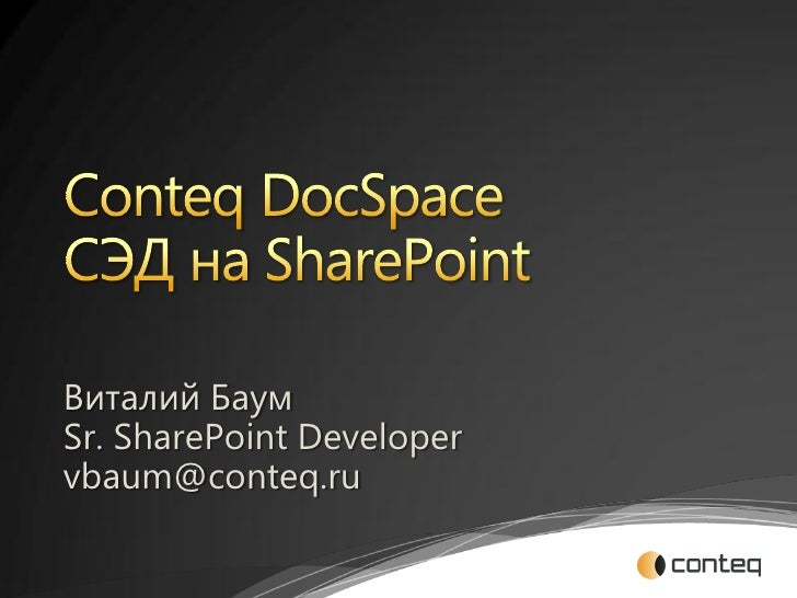 Conteq DocSpace - СЭД на SharePoint