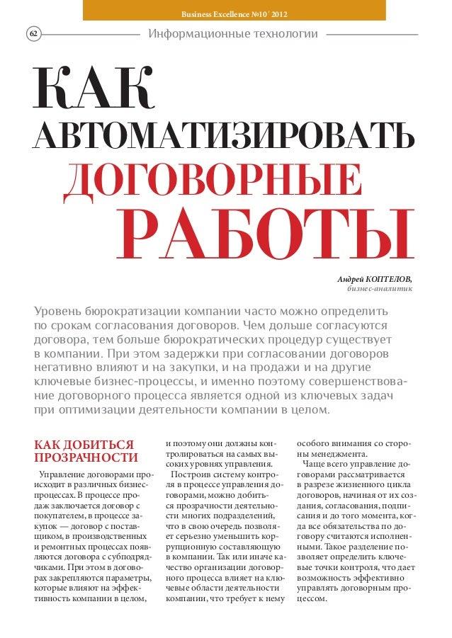 Business Excellence №10 201262                         Информационные технологииКАКАВТОМАТИЗИРОВАТЬ       ДОГОВОРНЫЕ      ...