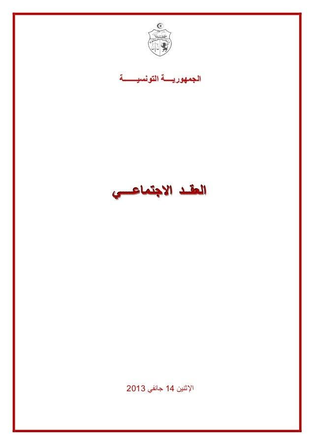 ـــــــ   ر ــــ ا       اــــ          ا ــ ا 3102     ﻧ   41     ا