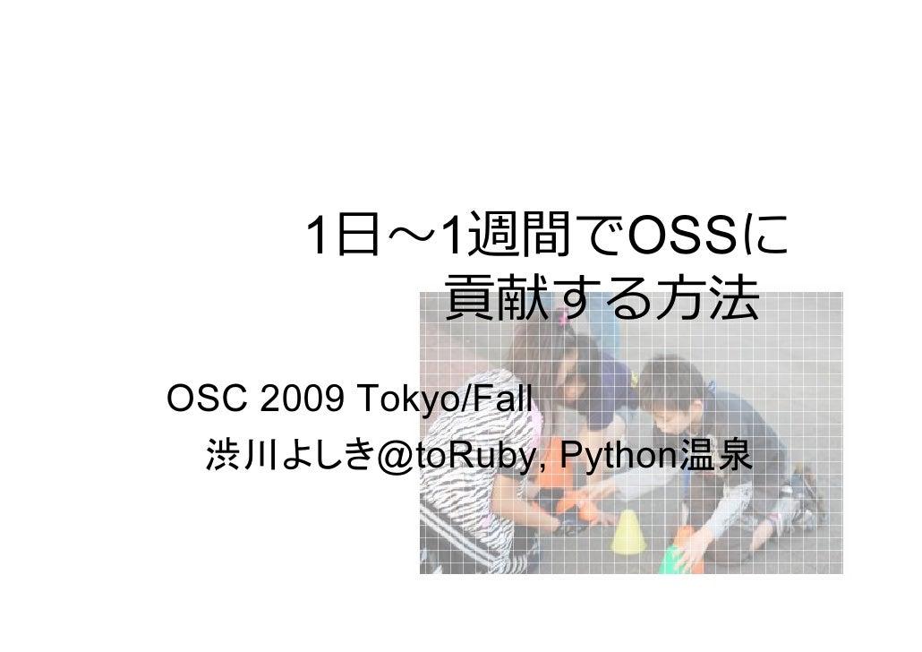 1     1       OSS                J   ^ OSC 2009 Tokyo/Fall    › ..@toRuby, Python