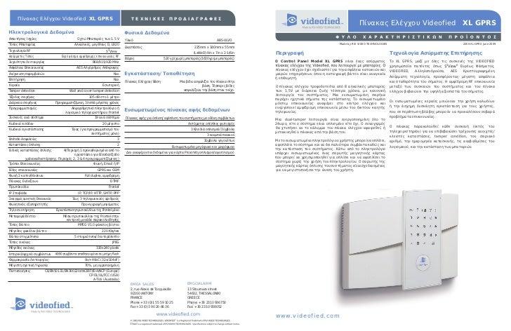 Πίνακας Ελέγχου Videofied XL GPRS                                                        ®                                ...