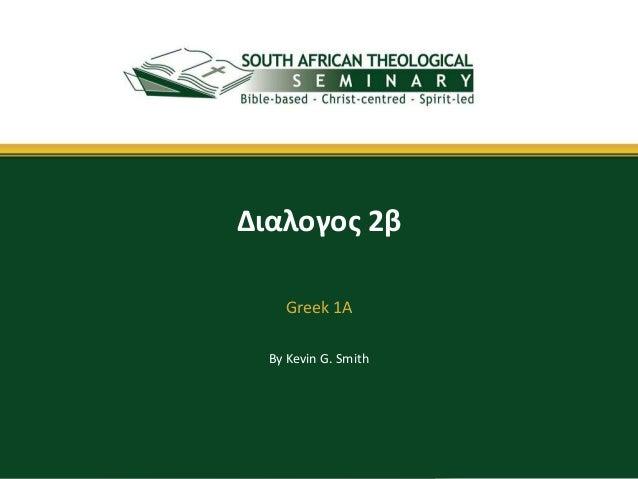 By Kevin G. Smith Διαλογος 2β Greek 1A