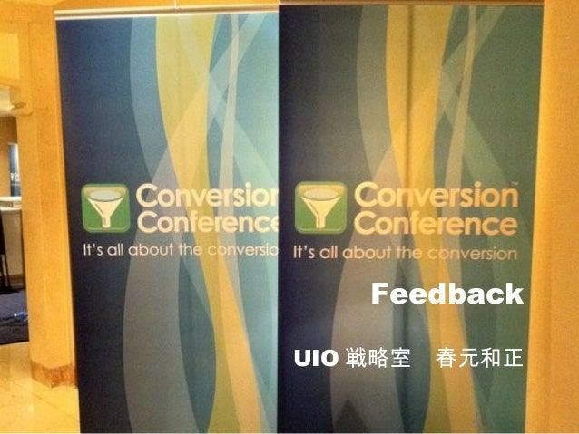 Conversion Conference East 2010のフィードバック