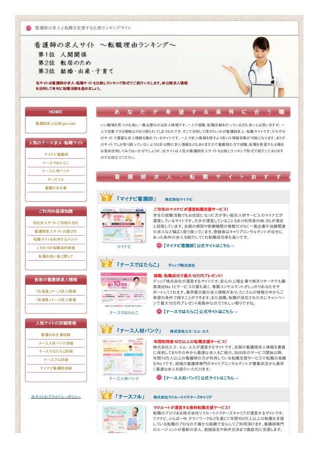 看護師の求人と転職を支援する比較ランキングサイト  当サイトは看護師の求人・転職サイトを比較しランキング形式でご紹介いたします。非公開求人情報 を活用して有利に転職活動を進めましょう。  HOM E 看護師求人比較.jpn.com  あ  な ...