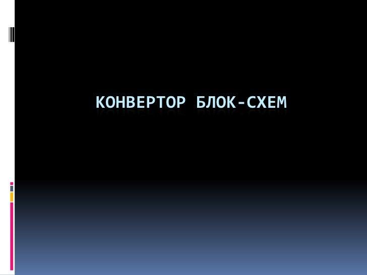Конвертор блок-схем <br />