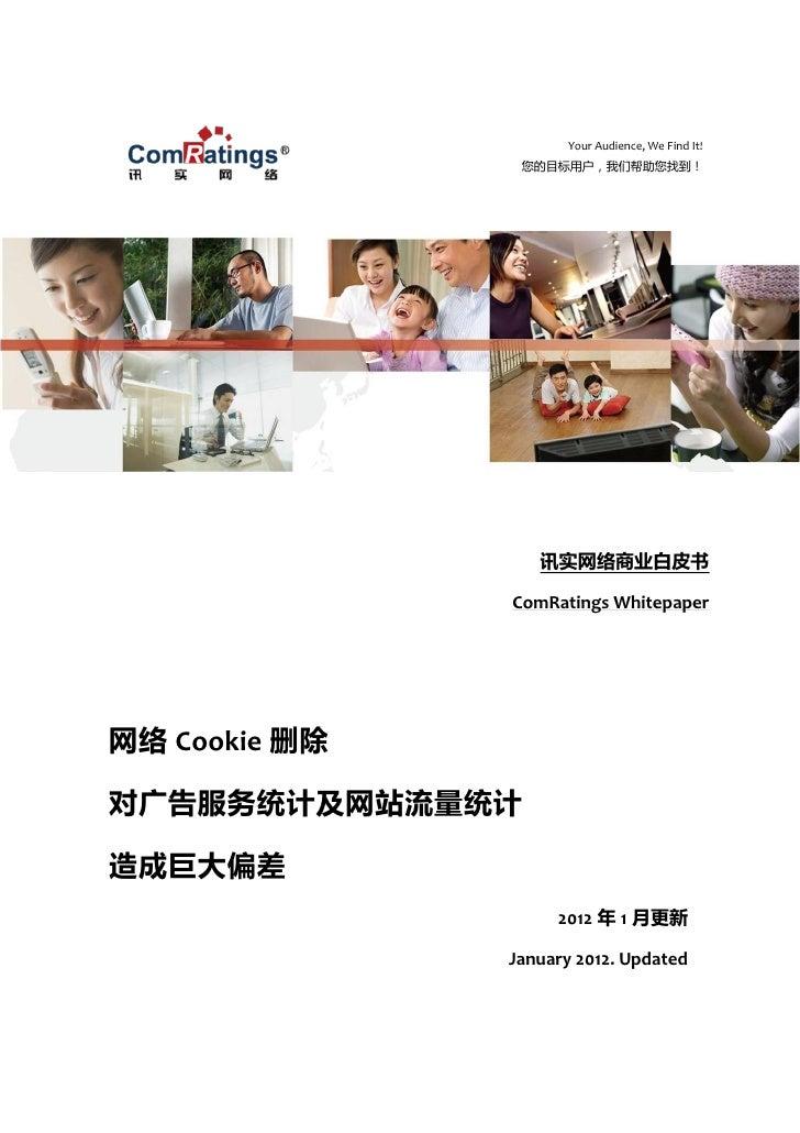讯实网络白皮书_Cookie删除对广告服务统计造成偏差 2012