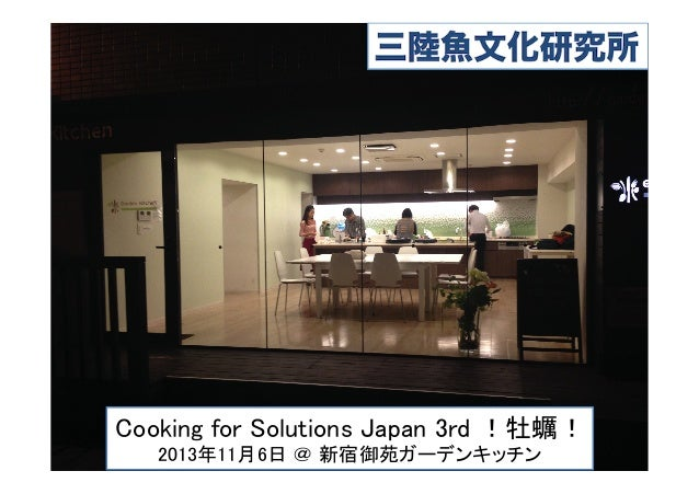 Cooking for Solutions Japan 3rd !牡蠣! 2013年11月6日 @ 新宿御苑ガーデンキッチン
