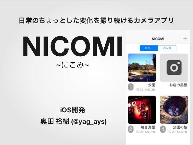 日常のちょっとした変化を撮り続けるカメラアプリ iOS開発 奥田 裕樹 (@yag_ays) ~にこみ~ NICOMI