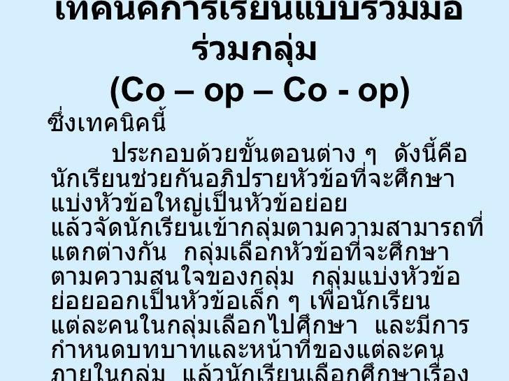 เทคนิคการเรียนแบบร่วมมือร่วมกลุ่ม   (Co – op – Co - op)  <ul><li>ซึ่งเทคนิคนี้ </li></ul><ul><li>ประกอบด้วยขั้นตอนต่าง ๆ  ...