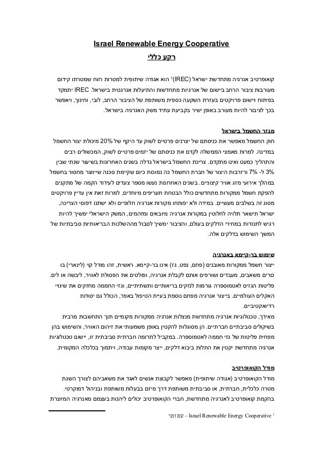 Israel Renewable Energy Cooperative רקעכללי קואופרטיבאנרגיהמתחדשתישראל)IREC(1 הואאגודהשיתופיתלמטרותרו...