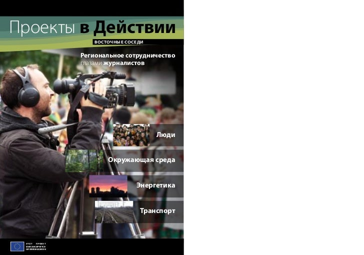 Cooperation through the eyes of journalists in the East - Russian