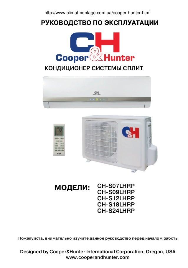 C H кондиционер инструкция по применению - фото 4
