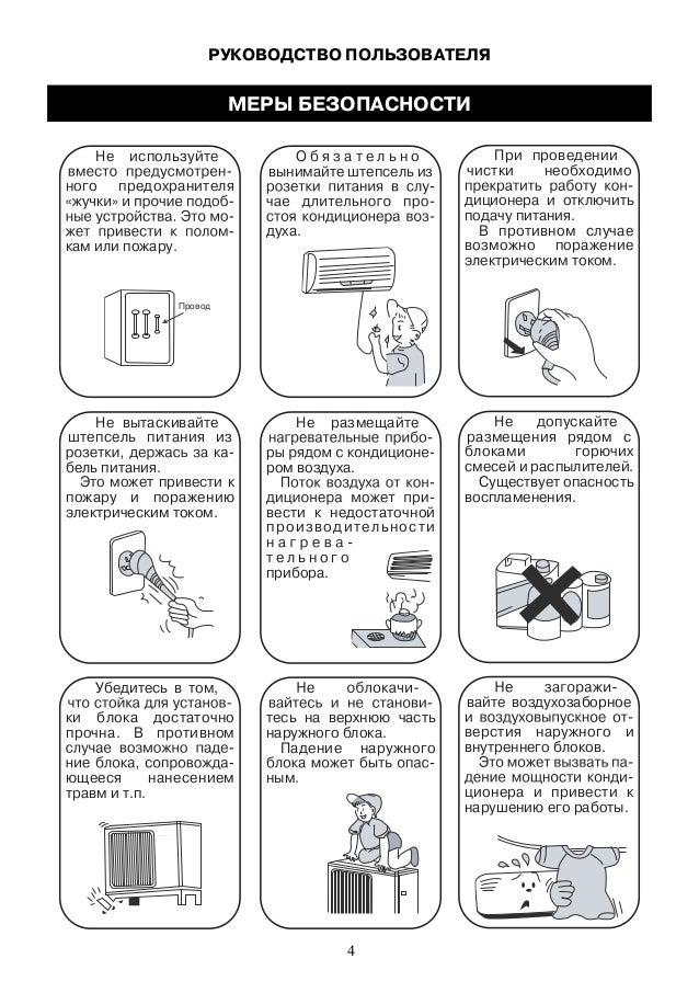 кондиционер Evs инструкция - фото 7