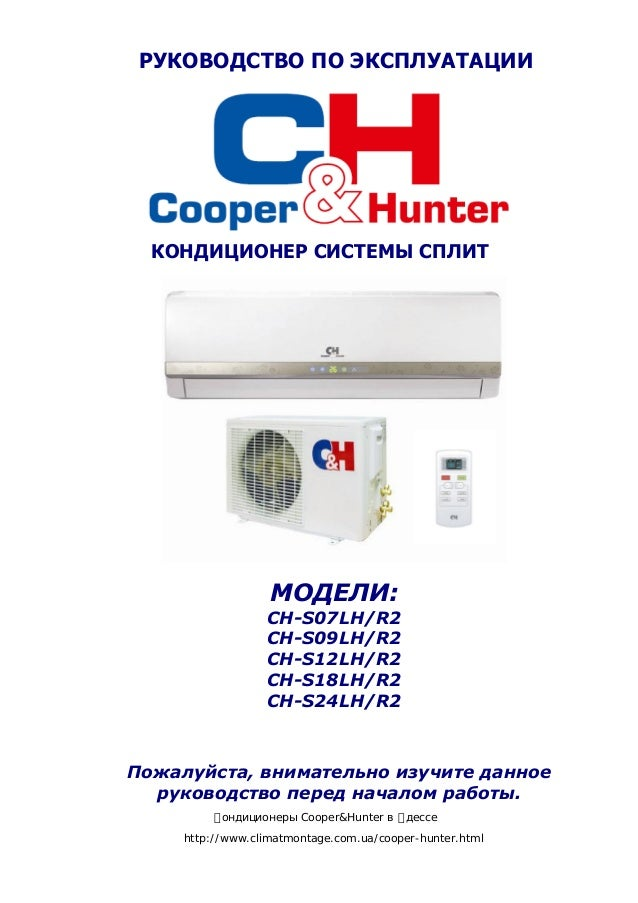 Инструкция По Эксплуатации Кондиционера Cooper Hunter - фото 10