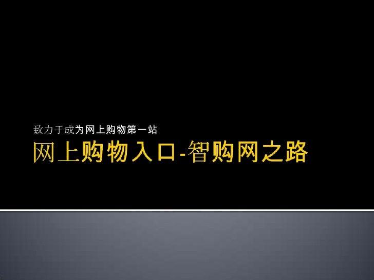 智购网联合创始人COO王鹤龙演讲ppt_网易科技五道口沙龙