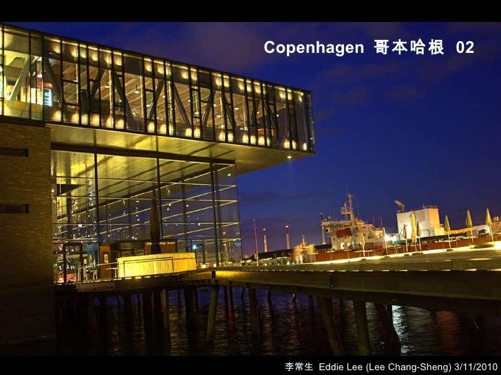 Copenhagen  哥本哈根  02 李常生  Eddie Lee (Lee Chang-Sheng) 3/11/2010