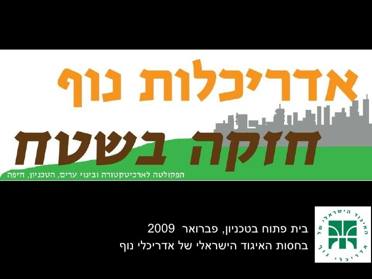 Department of Landscape Architecture, Technion, Israel