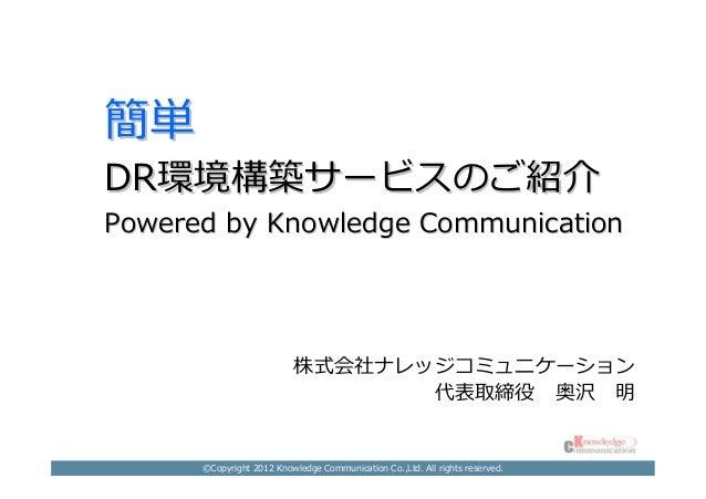 簡単DR環境構築サービスのご紹介Powered by Knowledge Communication                          株式会社ナレッジコミュニケーション                             ...