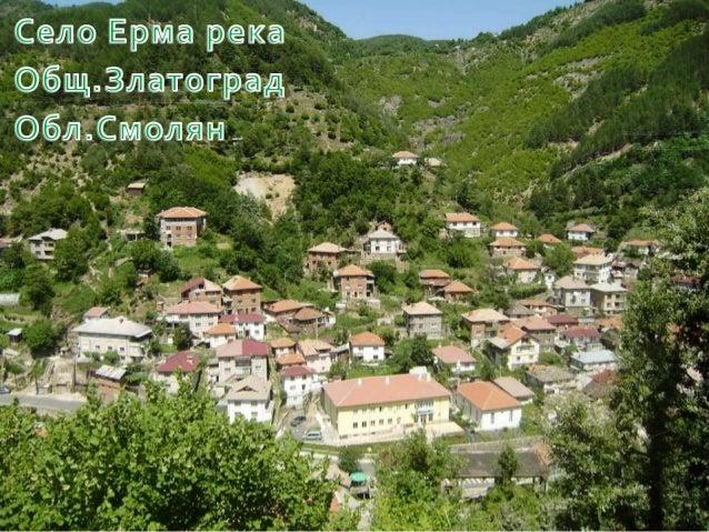 презентация Народно читалище ОРФЕЙ с.Ерма река