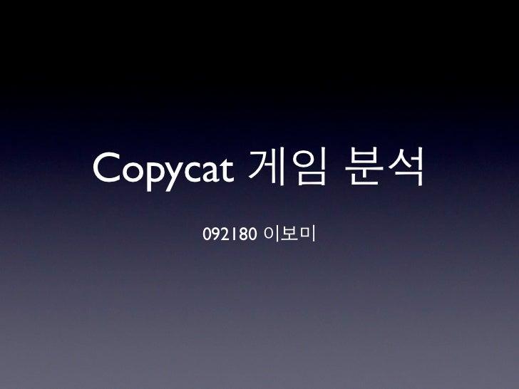 Copycat 게임 분석    092180 이보미