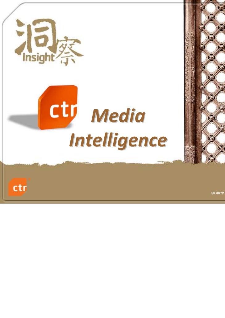 MediaIntelligence               洞察中国市场的专业品牌