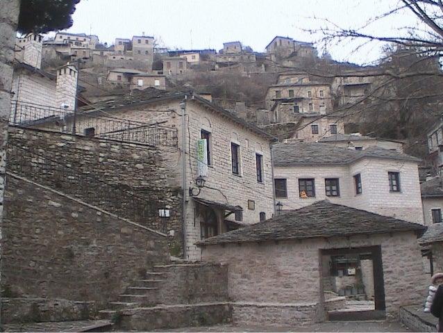 Τζουμέρκα