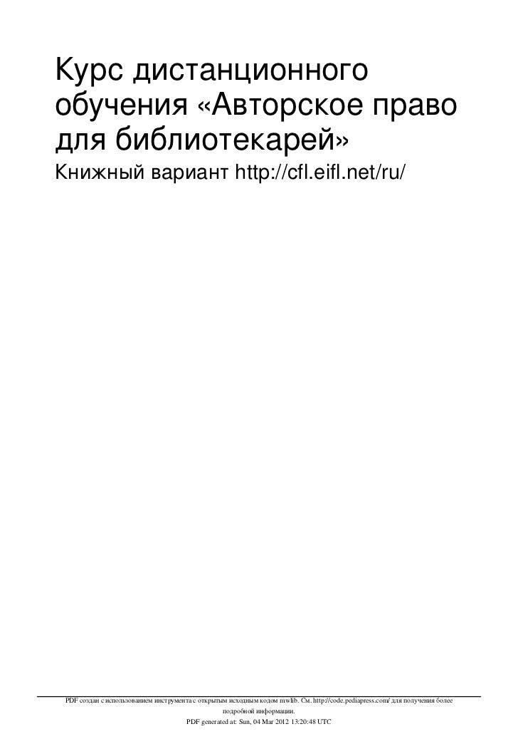 Курс дистанционногообучения «Авторское праводля библиотекарей»Книжный вариант http://cfl.eifl.net/ru/ PDF создан с использ...