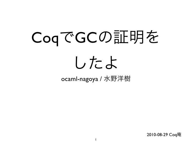 Coq GC    ocaml-nagoya /                        2010-08-29 Coq              1