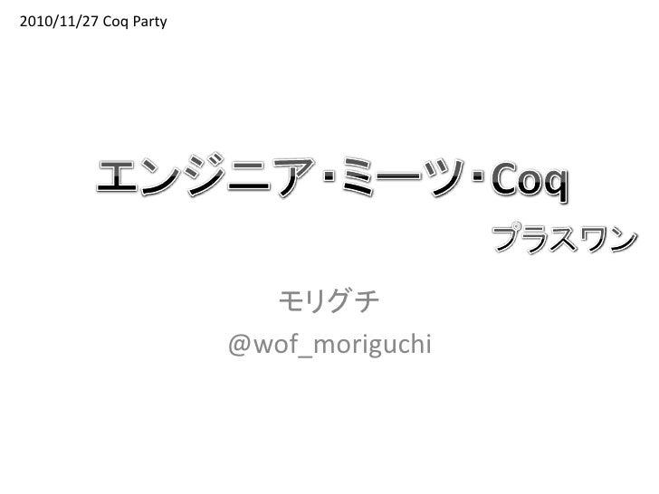 エンジニア・ミーツ・Coq プラスワン