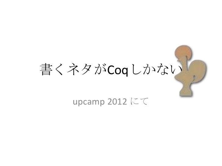 書くネタがCoqしかない  upcamp 2012 にて