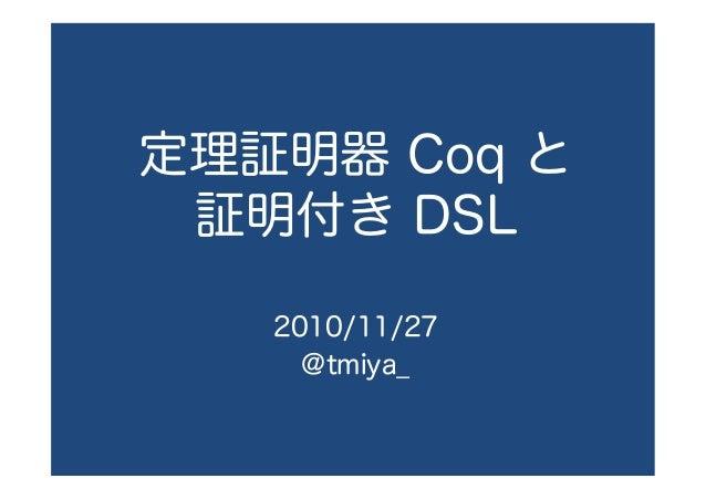 定理証明器 Coq と 証明付き DSL 2010/11/27 @tmiya_