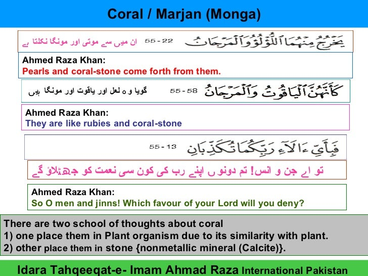Marjan Stone Coral and research of imam ahmad raza