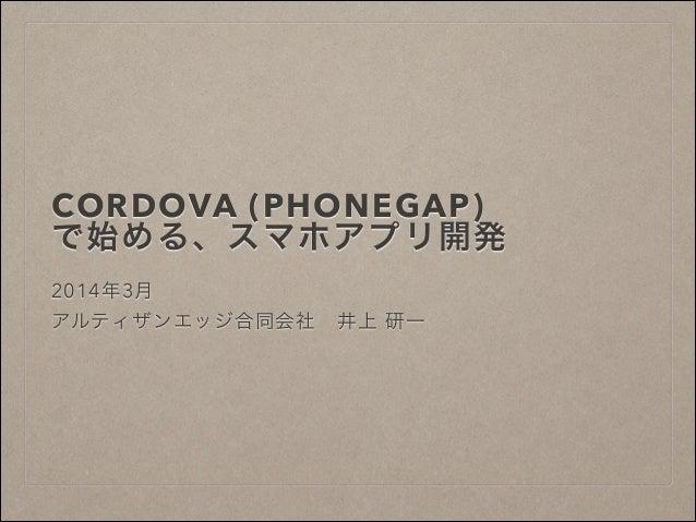 CORDOVA (PHONEGAP) で始める、スマホアプリ開発 !  2014年3月 アルティザンエッジ合同会社井上 研一