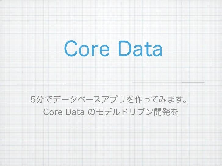 Core Data -5分で作るDBアプリ-